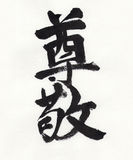 Respect Kanji. Kanji representing the word Respect, painted on a textured white paper royalty free stock photography