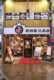 Restauracja w Japonia Obraz Stock