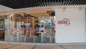 Restaurang för kafé 100 i Hong Kong Arkivbilder