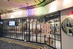 Restaurang för Kan kan kan koreanbbq i Hong Kong Royaltyfri Foto
