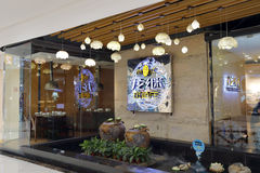 Restaurang för Lijiang longjibanyuzhuang Arkivbild