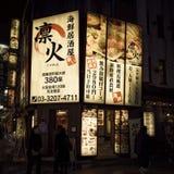 Restaurang i Shinjuku, Tokyo Arkivfoton