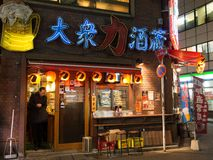 Restaurang Omiya, Saitama, Japan Arkivfoto