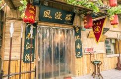Restaurant bei Hungpu Shanghai China Stockbild