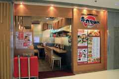 Restaurant d'Akamaru Photo libre de droits