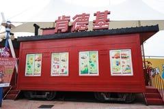 Restaurant de Kfc Images libres de droits