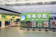 Restaurant de wah de Tsui en aéroport de Hong Kong International Photographie stock