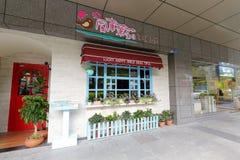 Restaurant heureux de chef de jasmin de moulin à vent de la façade OD Images libres de droits