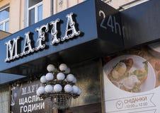Restaurant Mafia. Italian and Japanese cuisine in the restaurant Mafia. Kiev. Ukraine Stock Photos
