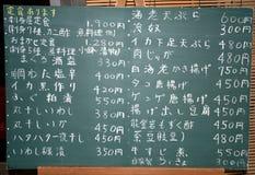 Restaurant menu, Kanazawa, Japan Royalty Free Stock Photos
