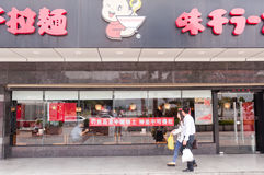 Restaurant - noodle store Royalty Free Stock Photography