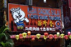 Restaurante chinês Fotografia de Stock