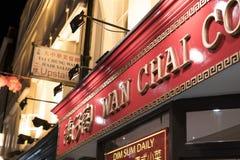 Restaurante chino en Londres Chinatown Londres Reino Unido Imagen de archivo