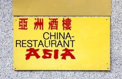 Restaurante de China Imágenes de archivo libres de regalías