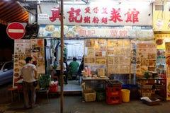 Restaurante de Kowloon Foto de archivo