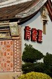 Restaurante de los alimentos de preparación rápida de KFC en chino Fotos de archivo