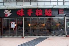 Restaurante - loja do macarronete Fotos de Stock