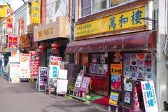 Restaurante taiwanés en Yokohama Chinatown Imagen de archivo libre de regalías