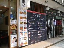 Restaurante tradicional em Seoul, Coreia fotos de stock