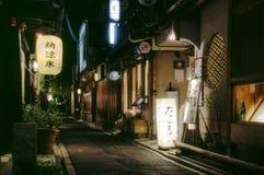 Restaurantes en la calle de Kyoto estrecha, Japón fotos de archivo libres de regalías