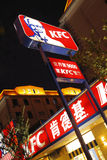 Restaurants de KFC du monde 9.000 photo libre de droits