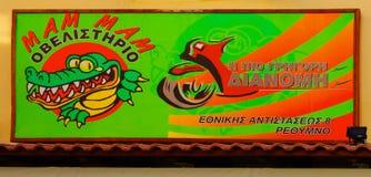 Restaurantzeichen Griechenlands, Kreta-Insel im Juni 2013 mit Krokodilbild Lizenzfreie Stockbilder