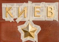 Restoration of Kiev Royalty Free Stock Photos