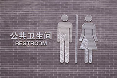Restroom. Sign in brick wall Stock Photos