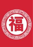 Reticolo cinese di nuovo anno Fotografie Stock