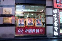 Retratos de três políticos chineses famosos na janela da loja na rua famosa de Wangfujing no Pequim central Foto de Stock Royalty Free