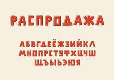 Retro- Design des Alphabetes Russische Buchstaben Wort VERKAUF Schriftbildclipart, Vektorillustration Hand gezeichnet ENV 10 vektor abbildung