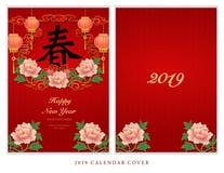 Retro Florida della peonia del nuovo anno 2019 del calendario di progettazione cinese felice della copertura illustrazione vettoriale