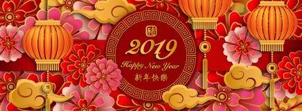 Retro lanter cinese felice della nuvola del fiore di arte di sollievo di 2019 nuovi anni royalty illustrazione gratis