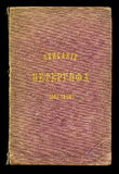 Retro stile Copertina di libro d'annata antica del giornale del diario Immagini Stock Libere da Diritti
