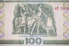 Revers 100 рублей Стоковое Изображение