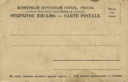 Reverse side of the vintage post card issued at the beginning of Stock Image