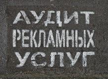 Revision för annonseringsservice, målad text på ryss, Royaltyfria Bilder