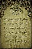 Rezo árabe Fotografía de archivo libre de regalías