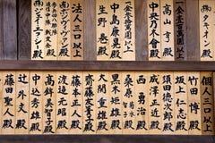 Rezos de Japenese en un templo de la capilla Fotografía de archivo libre de regalías