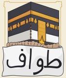 Ribbon around Kaaba with Tawaf Ritual for Hajj Pilgrimage, Vector Illustration Stock Photo