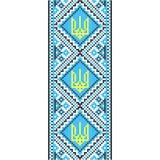ricamo Tridente nazionale ucraino dell'ornamento Immagini Stock Libere da Diritti