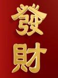 Ricchezza dorata in cinese Fotografia Stock