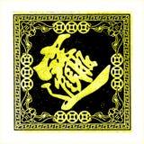 Ricchezza fortunata di simbolo di feng shui del geroglifico e vecchie monete cinesi di feng shui Fotografie Stock Libere da Diritti