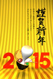Rice Cake And 2015, Greeting On Gold Stock Photos