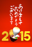Rice Cake And 2015, Greeting On Red Royalty Free Stock Photos