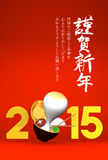 Rice Cake And 2015, Greeting On Red Stock Photo