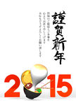 Rice Cake And 2015, Greeting On White Stock Images