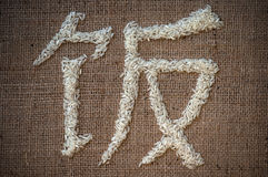 Rice written in Chinese characters Royalty Free Stock Photo