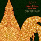 Rich Chinese New Year background with golden rooster. The inscription in Chinese translated as Rooster year wish happiness. Can be. Used as card, invitation or royalty free illustration