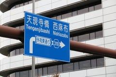 Richtungen in Tokyo lizenzfreie stockbilder